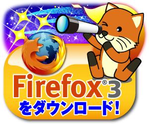 firefox3foxkehbanner.png